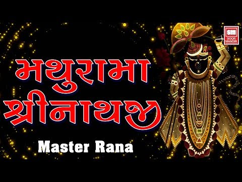 Mathurama Shreenathji I Devotional I Shreenathji Ni Zankhi I Master Rana I Soor Mandir