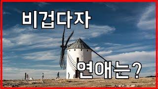 비겁다자 연애 결혼운 간여지동일주 - 명리학토크 013