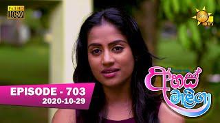 Ahas Maliga | Episode 703 | 2020-10-29 Thumbnail