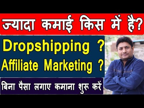 What Is Dropshipping   Dropshipping VS Affiliate Marketing Hindi   Without Investment Business