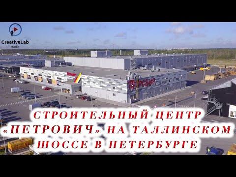 """Новый магазин """"Петрович"""" на Таллинском шоссе в Петербурге"""