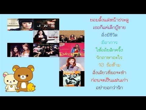 ติ่งRS  (รวมเพลง)#1
