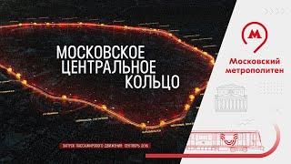 Московское центральное кольцо - город стал ближе