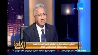 السفير محمد حجازي يكشف المحاور الرئيسية التي سيحتوي عليها خطاب السيسي أمام جمعية الامم المتحدة