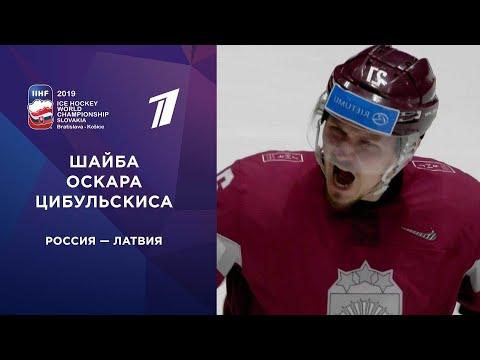 Шайба сборной Латвии. Россия - Латвия. Чемпионат мира по хоккею 2019