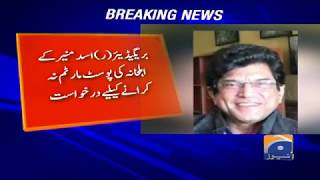 Brigadier (retd) Asad Munir Commits Suicide: Police