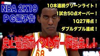 NBA2K19今作のポイントガード編はこれでいこうと思います。 音源はこち...