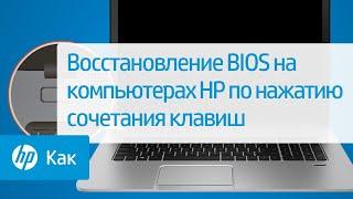 Восстановление BIOS на компьютерах HP по нажатию сочетания клавиш