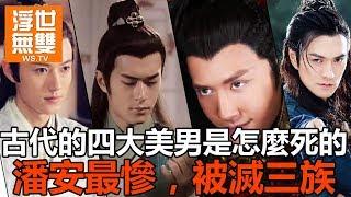 古代的四大美男是怎麼死的,潘安最慘,被滅三族