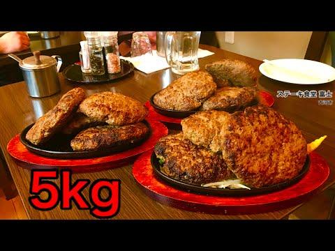 【大食い】ハンバーグ(5kg)チャレンジ‼️【MAX鈴木】【マックス鈴木】【Max Suzuki】