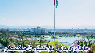 جاهای دیدنی دوشنبه، تاجیکستان | Sights of Dushanbe, Tajikistan | روزنما | Rooz nooma |