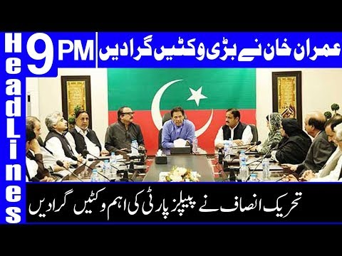 PPP kay teen candidate PTI main shamil | Headline & Bulletin 9 PM | 26 August 2018 | Dunya News