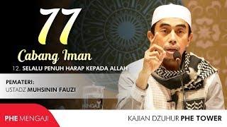 77 Cabang Iman 12 Selalu Penuh Harap Kepada Allah Ustadz Muhsinin Fauzi