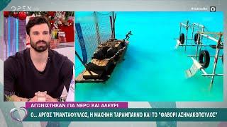 Survivor: Ο… αργός Τριαντάφυλλος, η μάχιμη Ταραμπάνκο και το «φαβορί Ασημακόπουλος» | OPEN TV