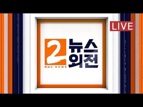"""""""내일 상정"""" vs """"총력저지""""…쟁점 법안 갈등 고조 - [LIVE] MBC 뉴스외전 2019년 12월 12일"""