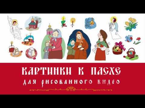 Картинки к Пасхе для рисованного видео