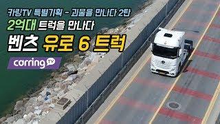 [카링TV] 최고급 벤츠트럭 침대와 냉장고는 기본, 차주는 젊은 낭만 트럭커, 유로6 악트로스, 차량가 2억5천,