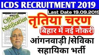 icds recruitment 2019[Bihar] |Apply Online |sevika sahayika News| Selection process | Last Date