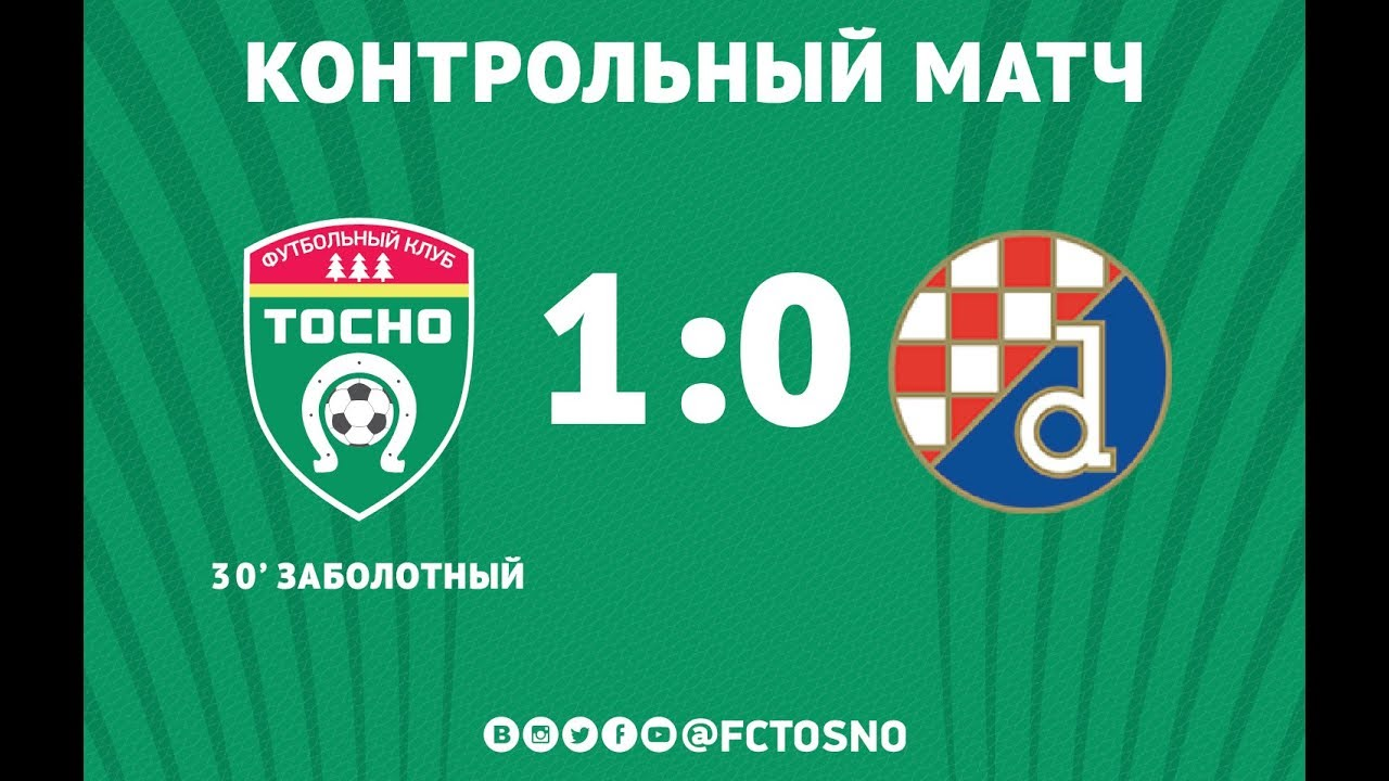Тосно - Динамо Загреб 1:0 видео