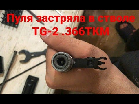 В стволе застряла пуля   ВПО 209 и Сайга TG 2 .366ткм