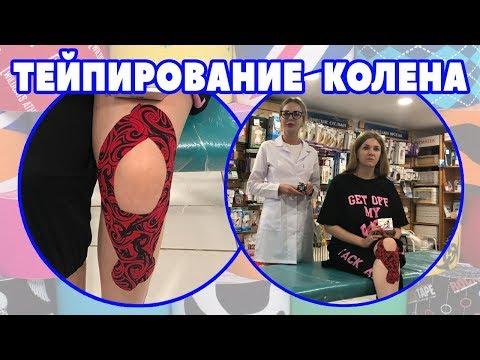 Кинезиотейпирование коленного сустава при болях / Пошаговая инструкция / Тейпирование колена