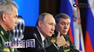 [中国新闻] 俄迎来高超声速武器时代 英媒:地区安全面临挑战 | CCTV中文国际