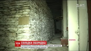 Крадіжка на 15 мільйонів  ГПУ та СБУ знайшли вкрадений у держави цукор у селі Вінницької області