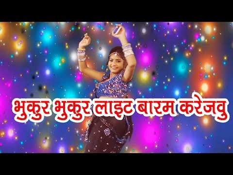 भुकुर भुकुर लाइट बारम करेजवु || Popular Bhojpuri Song 2017 || Mannu Lal Yadav & Manorama Raj