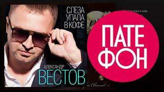 ПРЕМЬЕРА АЛЬБОМА!!! Александр Вестов - Слеза упала в кофе (Full album) 2015