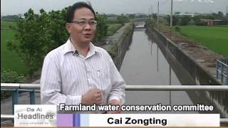 DaAiTV_DaAiHeadline_20110527_The cost of paddy field water