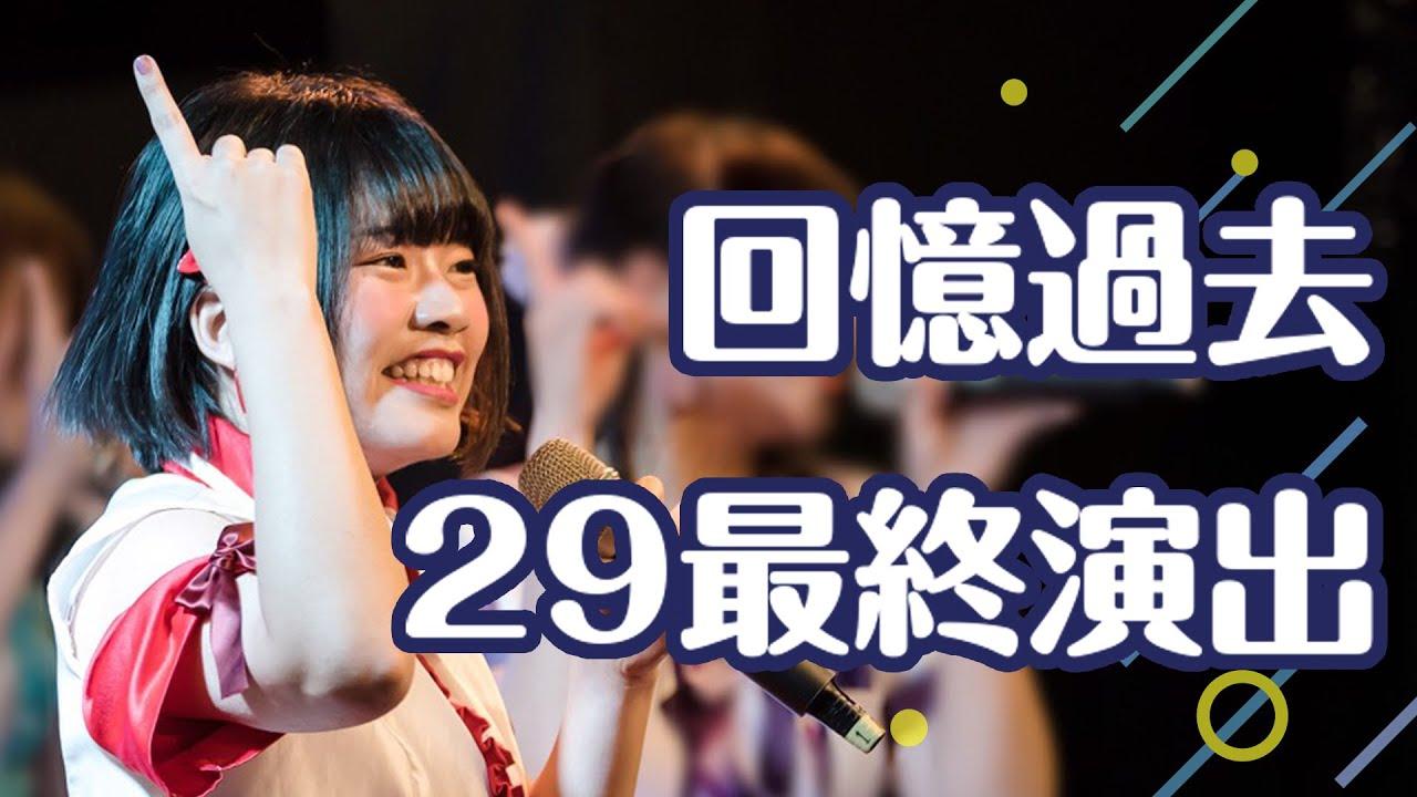 充滿回憶 最後一次的Sphere29舞台!LIVE精華【昼食彼女 LunchGirls】(2020/02/29)