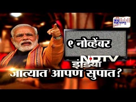 Lakshvedhi: Ban NDTV indian television