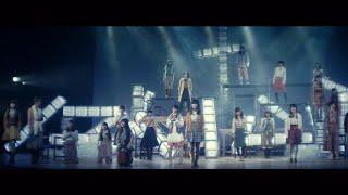 作詞 : 秋元 康 / 作曲 : ANDW_EYE / 編曲 : 佐々木 裕 AKB48 38thシン...