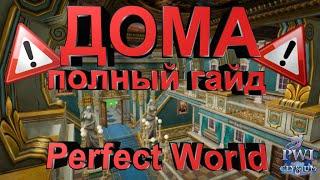 Полный гайд по ДОМАМ в Perfect World