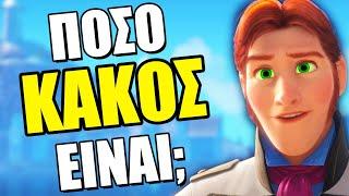 TOP 10 πιο κακοί... ΚΑΚΟΙ της Disney