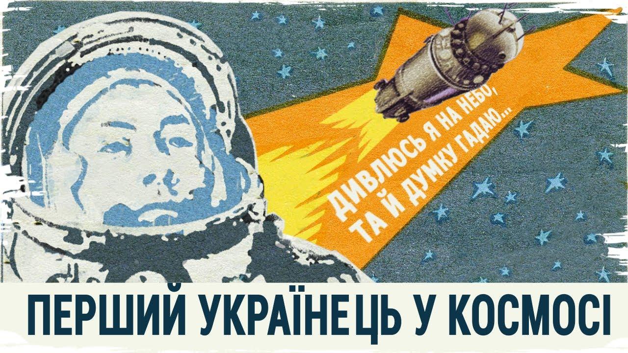 Перший українець у космосі – Павло Попович // Історичні постаті