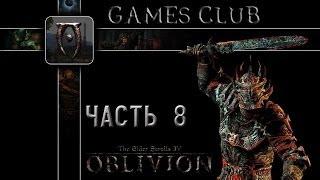 Прохождение игры The Elder Scrolls IV Oblivion часть 8(Твиттер канала - https://twitter.com/GAMES_CLUB_DG Плейлист прохождения - http://goo.gl/8yoCjd Группа канала