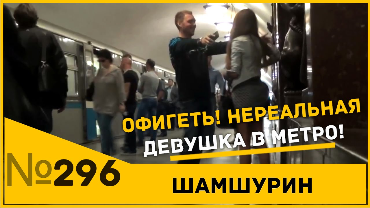 Public pickups снял телку в трамвае за деньги