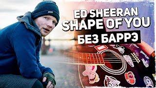 Как играть Ed Sheeran - Shape of You на гитаре БЕЗ БАРРЭ (Подробный Разбор) Аккорды, видеоурок