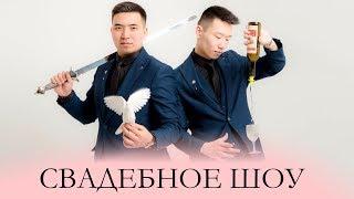 Свадебное шоу магии в Бишкеке | Шоу программа на свадьбу от Great Magic