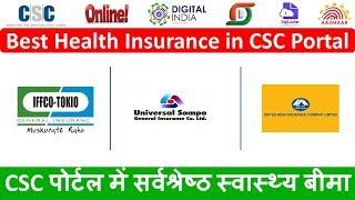 CSC पोर्टल में सर्वश्रेष्ठ स्वास्थ्य बीमा   Best Health Insurance in CSC Portal