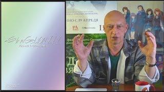 «Евангелион. часть 1» — интервью с Александром Фильченко