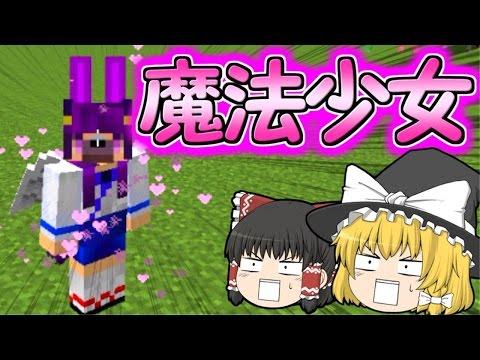 """【Minecraft】魔法少女""""みぃ""""誕生!?史上最悪のファッションショーここに開幕!!【ゆっくり実況】【マインクラフトmod紹介】"""