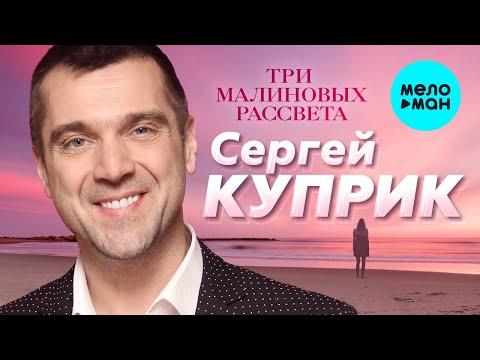 Сергей Куприк  -  Три малиновых рассвета