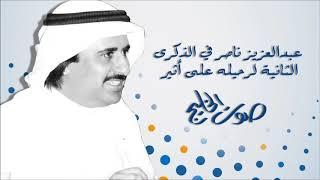 عبدالعزيز ناصر في الذكرى الثانية لرحيله على أثير صوت الخليج