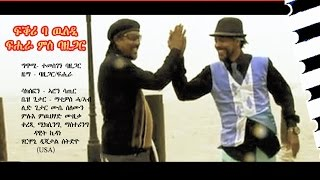 New Eritrean Music Tesfay Fihira & Temesgen Bazigar - Fkri Ba Weldi / ፍቕሪ ባ ዉለዲ 2016
