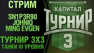 Стрим. Sn1p3r90, Johniq, Ming Evgen. Турнир 3х3. Танки VI уровня (18+)