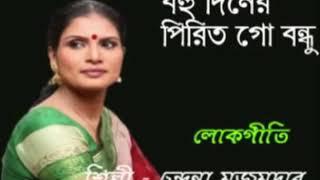 Bohu diner pirit go bondhu  song by Chandana Majumder