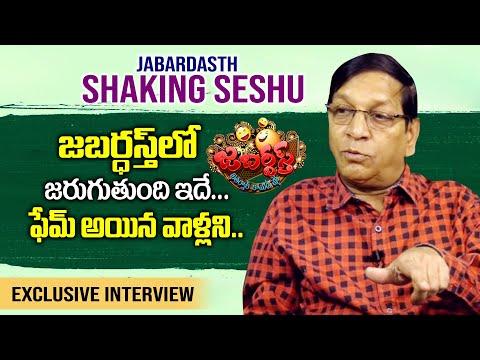 జబర్దస్త్ లో జరుగుతుంది ఇదే..!    Shaking Seshu About Jabardasth Show    SumanTV