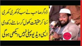 Mulazim hussain dogar new bayyan #Bolislam
